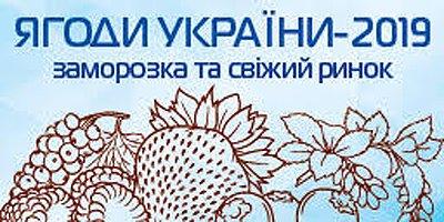 «Ягоды Украины-2019: заморозка и свежий рынок»