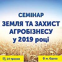 Земля та захист агробізнесу у 2019 році (Одеса)