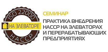 Практика внедрения HACCP на элеваторах и зерноперерабатывающих предприятиях