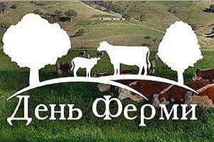 Національний День Ферми на базі ПСП «Родіна»