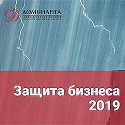 Защита Бизнеса 2019