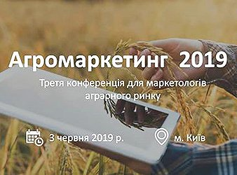 Агромаркетинг 2019