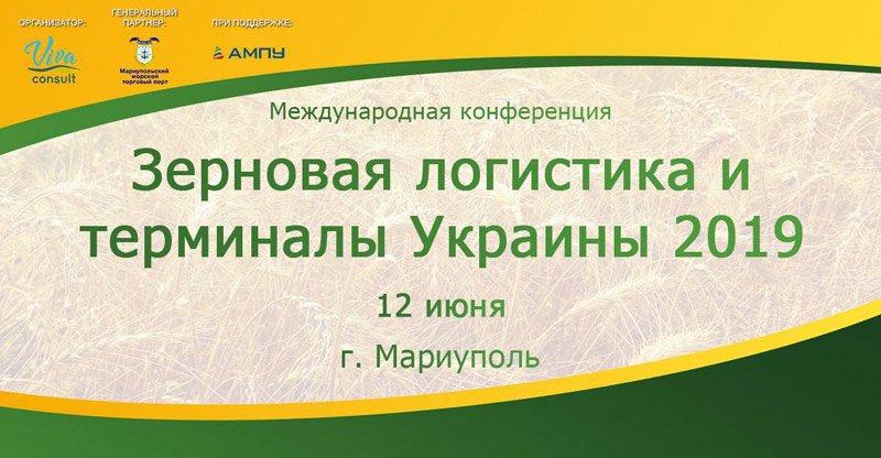 Зерновая логистика  и терминалы Украины 2019