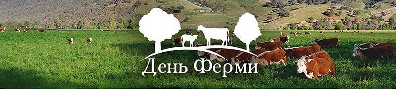Національний День Ферми