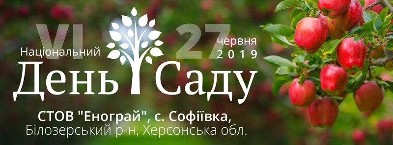 VI Національний День Саду 2019