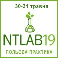 Лаборатория No-till 2019 (полевая практика)