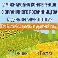 V Міжнародна конференція з органічного рослинництва & День поля