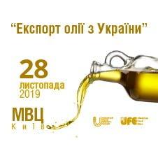 Єкспорт олії з України 2019