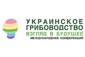 «Українське грибоводство: погляд у майбутнє 2019»
