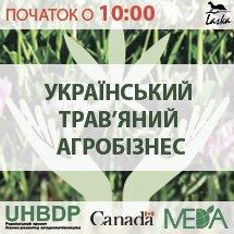 Український трав'яний агробізнес