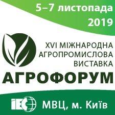АГРОФОРУМ-2019