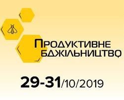 Продуктивне Бджільництво 2019