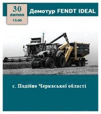 Демотур FENDT IDEAL