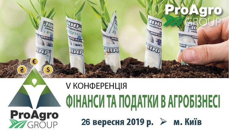 Финансы и налоги в агробизнесе