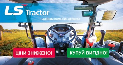 трактори LS