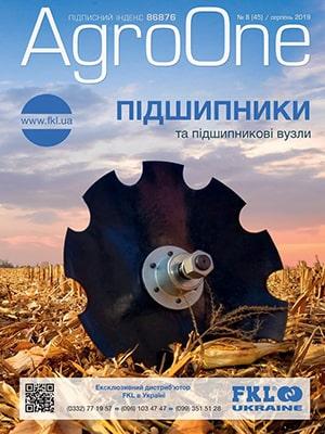 AgroONE №45