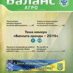 видання «БАЛАНС-АГРО»