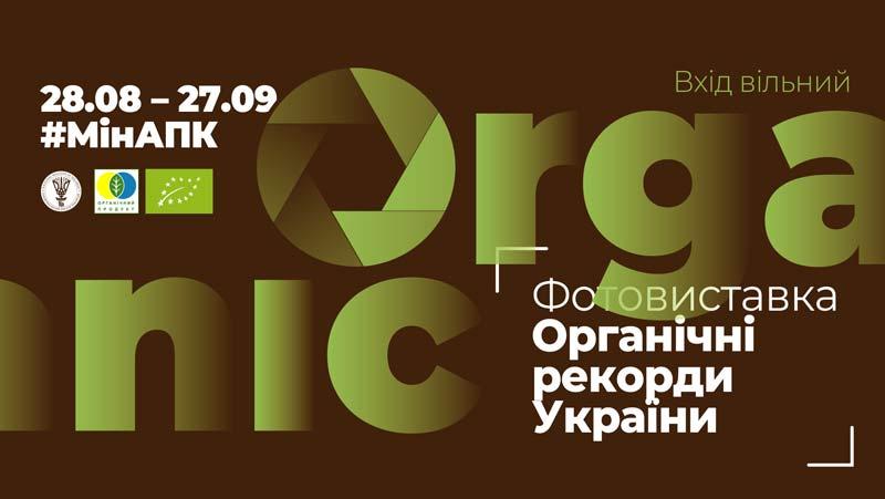 Органічні рекорди України