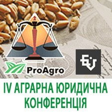 Аграрна Юридична Конференція