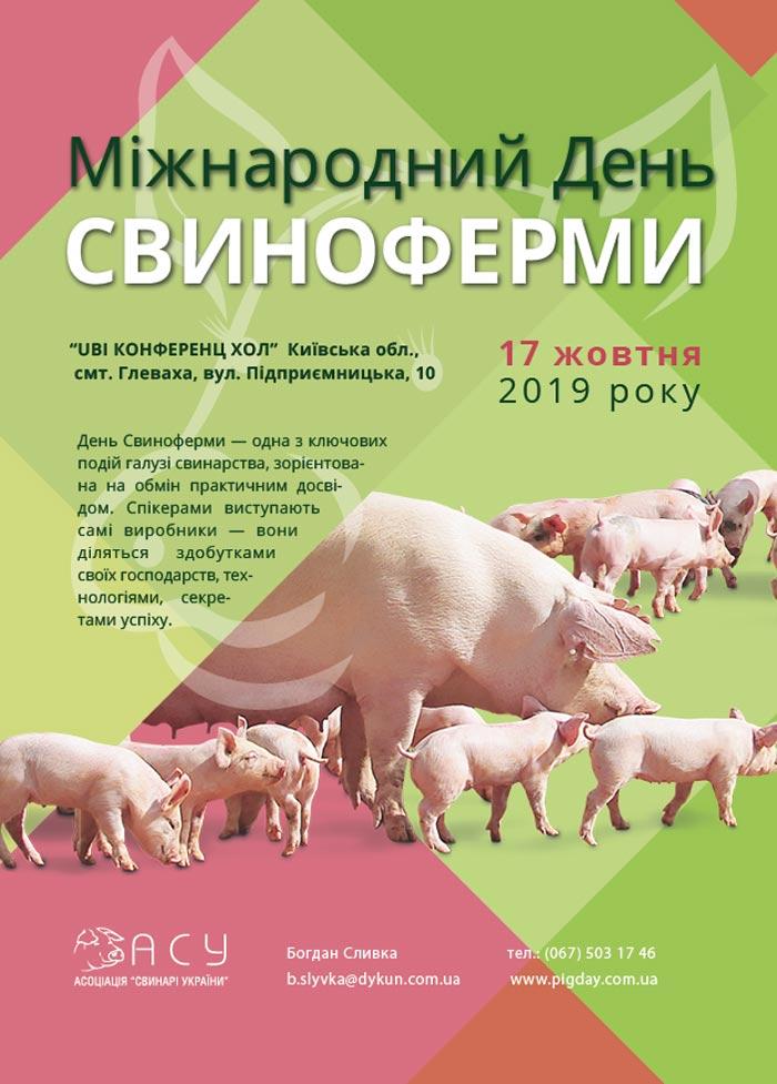 День Свиноферми