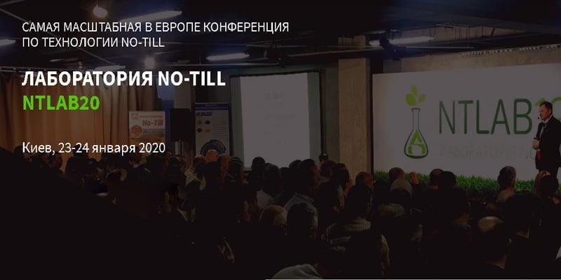Лабораторія No-till 2020