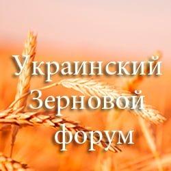 Украинский Зерновой форум