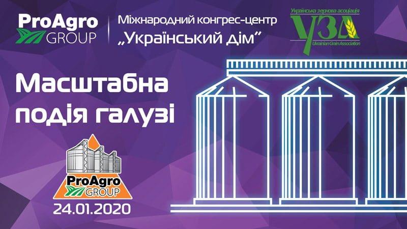 Елеватор-2020