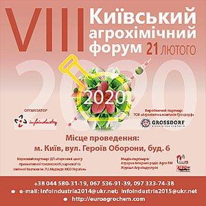 VIII KIEV AGROCHEM FORUM 2020