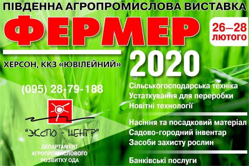 Фермер 2020