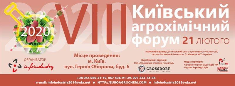 """Шановні друзі та колеги! Запрошуємо Вас взяти участь в «VIІI Київському агрохімічному форумі. Добрива, ЗЗР, Насіння», який відбудеться в Києві, 21 лютого 2020 року. Організатором щорічного заходу являється ІА «Інфоіндустрія», Генеральним інформаційним партнером виступає журнал «Агроіндустрія», Головним медіа-партнером виступає аграрне інтернет-радіо AGRO.FM. Партнери форуму: ТОВ «Агрохімічна Компанія  ГРОСДОРФ», ДП  """"Науковий токсикологічний центр імені Л.І. Медведя МОЗ України"""", «Насіннєва асоціація України». З детальною інформацією про агрохімічний форум можна ознайомитися на сайті https://euroagrochem.com/kiev-2020/ Тематика Агрохімічного форуму 2020 буде присвячена проблемам перспектив насіннєвого ринку в Україні, ефективності живлення і захисту рослин. І. ЗЗР – виклики ринку. У складі сесії – доповіді і круглий стіл, присвячені напрямкам розвитку ринку в 2020 році і в стратегічній перспективі, змінам в процесі реєстрації агрохімікатів та основним проблемними зонам у галузі ЗЗР. Круглий стіл викликає учасників з провідних компаній щодо обговорення одного із критичних питань галузі. ІІ. Насіння – акцент на якість! Фахівці галузі у доповідях всебічно висвітлять реалії насінництва в Україні, розглядаючи проблеми якості, обробки, стандартизації тощо. ІІІ. Майбутнє добрив: інновації чи лайфхаки? Аналіз тенденцій на ринку спеціальних добрив і біостимуляторів, роль мезо- і мікроелементів, вірне їх використання у сільгоспвиробництві, нагальні потреби у комплексах елементів живлення. Також будуть розглянуті питання, загальні для кожної галузі – насіння, ЗЗР, добрив, інокулянтів, біостимуляторів, пов'язані з логістикою, комерціалізацією, маркетингом, сучасними інструментами просування й дистрибуції. Учасники: профільні громадські організації, об'єднання, науковці, оператори ринків, виробники та споживачі, тощо."""