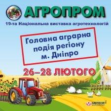 Агропром-2020