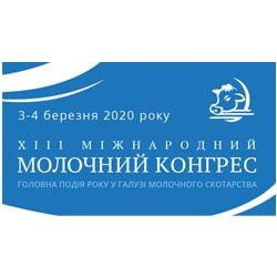 ХІIІ Міжнародний молочний конгрес