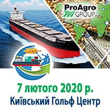 V Форум «Стратегії експорту. Трейдинг 2020»