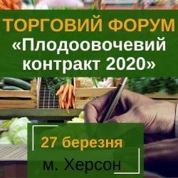 Плодоовочевий контракт 2020