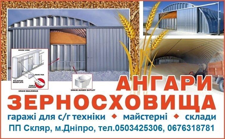 Зернохранилища стальные амбарного типа – Днипро, Украина.
