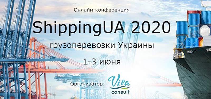 ShippingUA 2020  грузоперевозки Украины