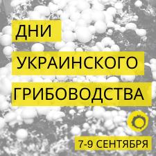 Дни Украинского Грибоводства