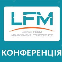 ЕФЕКТИВНЕ УПРАВЛІННЯ АГРОКОМПАНІЯМИ (LFM)