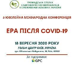 ЕРА ПІСЛЯ COVID-19